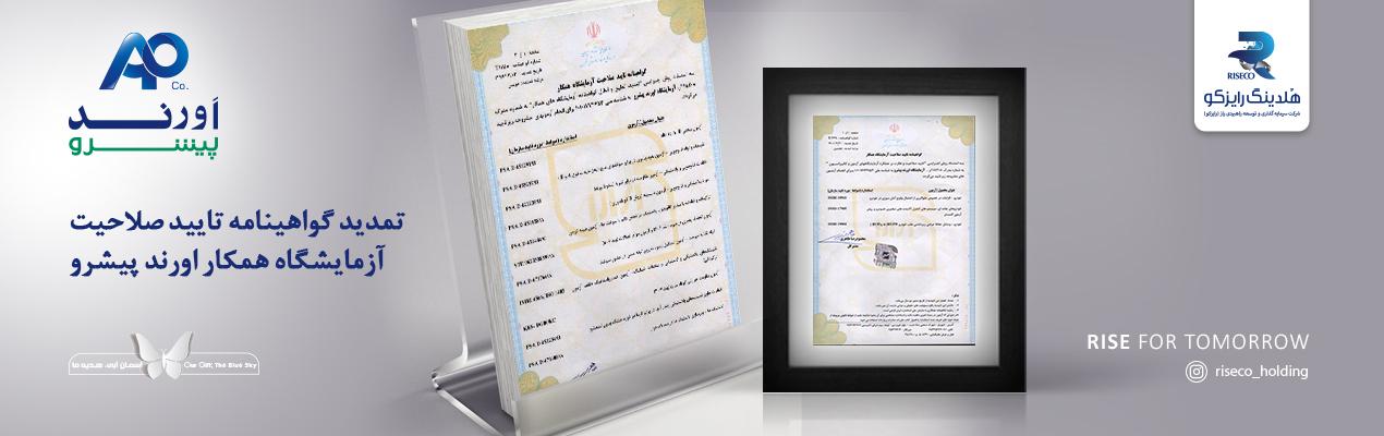 تمدید گواهینامه تایید صلاحیت آزمایشگاه همکار آزمایشگاه اورند پیشرو